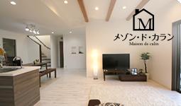 住宅事業(メゾン・ド・カラン)